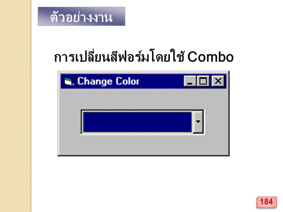 ตัวอย่างงาน การเปลี่ยนสีฟอร์มโดยใช้ Combo