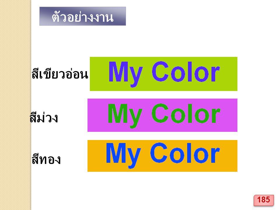 ตัวอย่างงาน สีเขียวอ่อน สีม่วง สีทอง