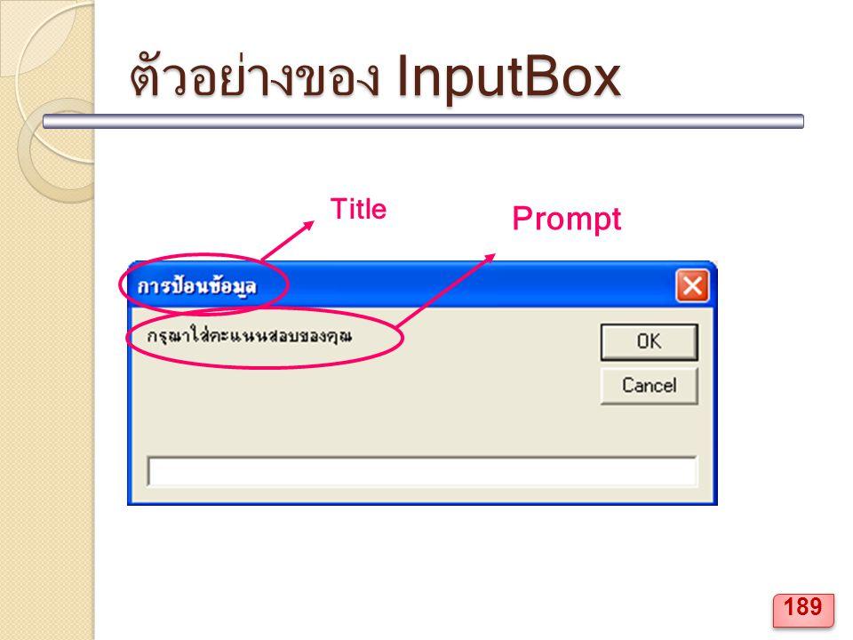 ตัวอย่างของ InputBox Title Prompt