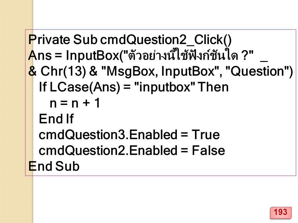 Private Sub cmdQuestion2_Click()