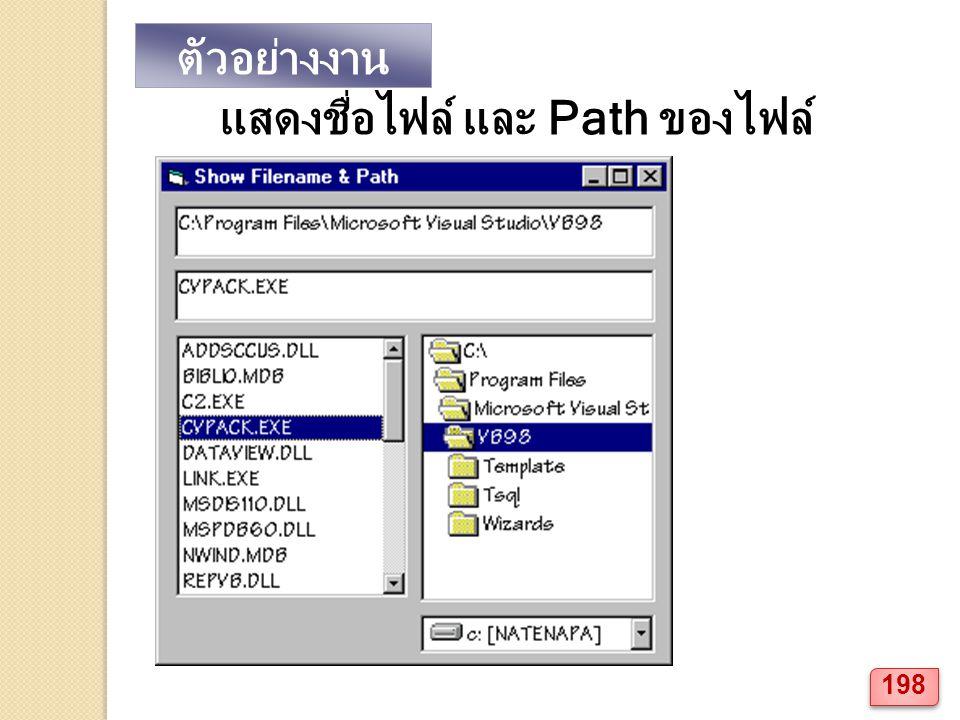 ตัวอย่างงาน แสดงชื่อไฟล์ และ Path ของไฟล์