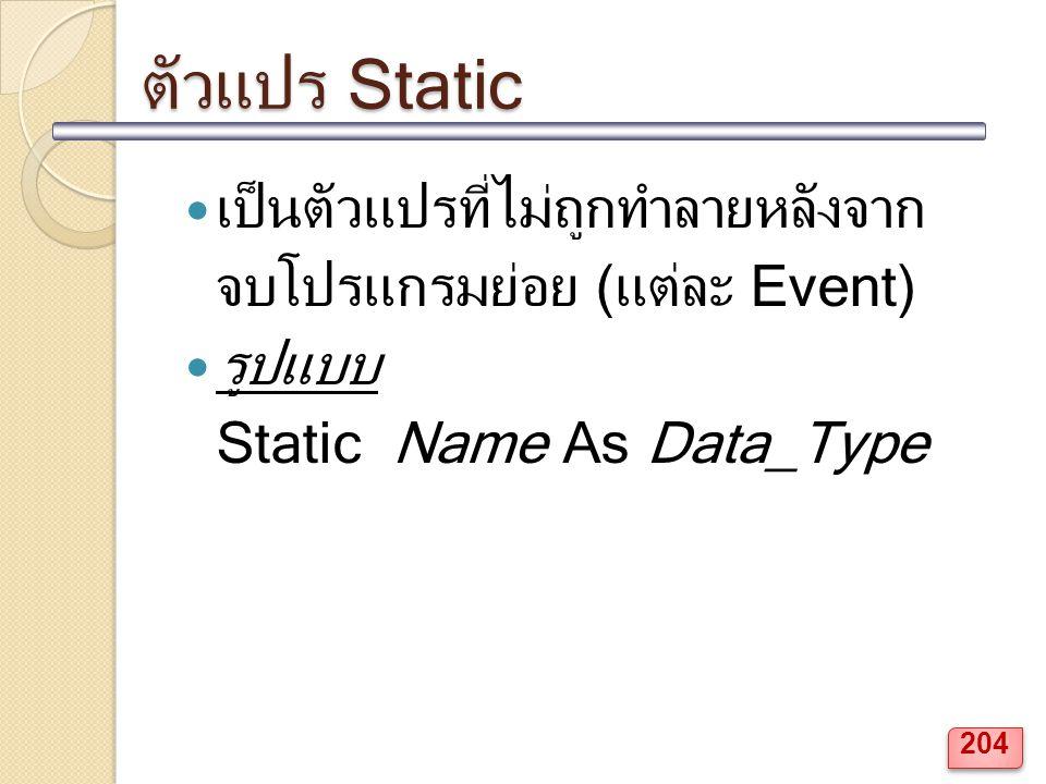 ตัวแปร Static เป็นตัวแปรที่ไม่ถูกทำลายหลังจาก