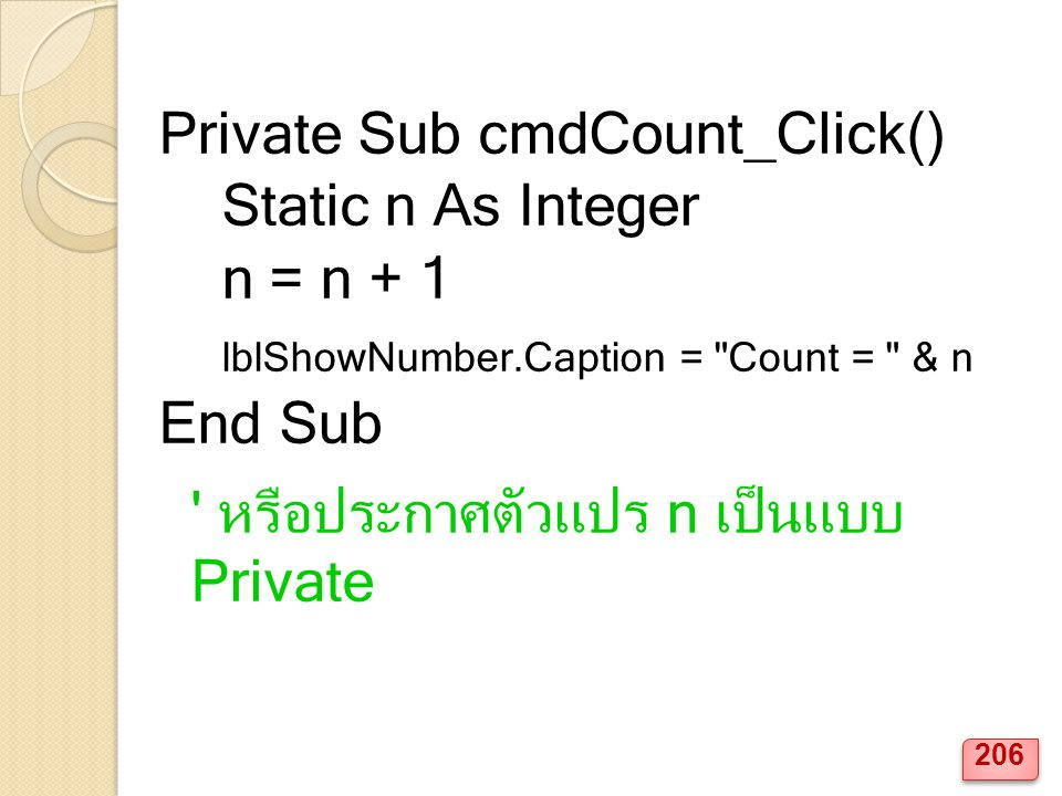 หรือประกาศตัวแปร n เป็นแบบ Private