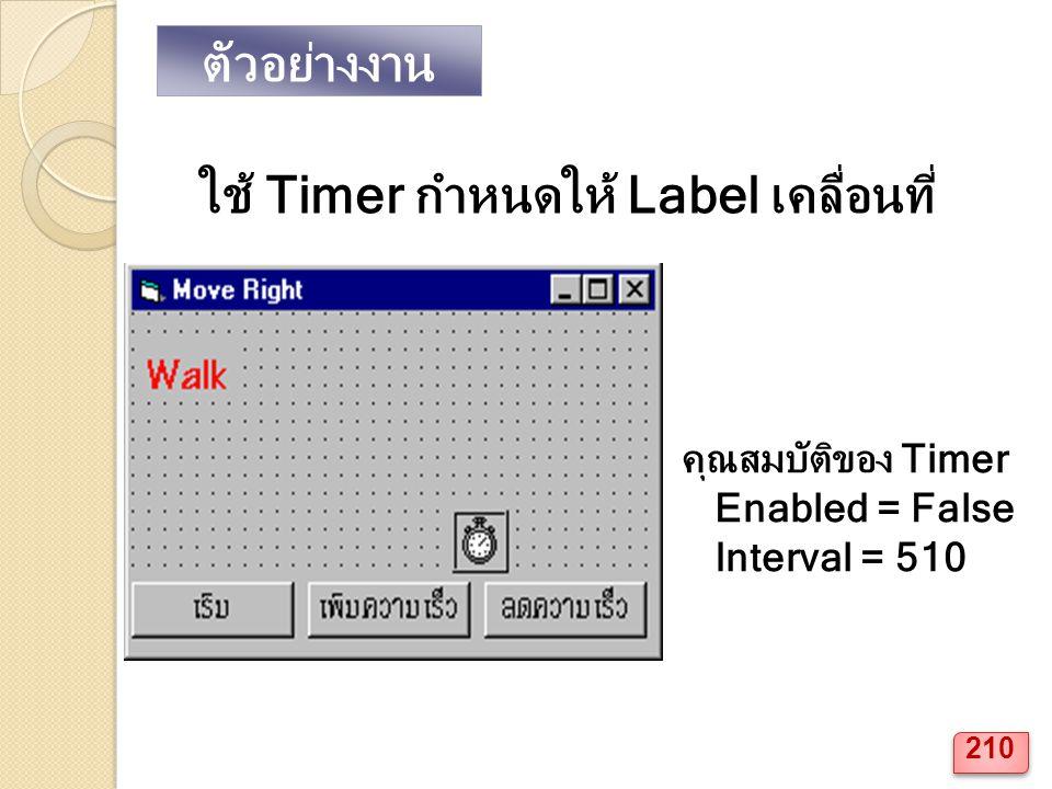 ใช้ Timer กำหนดให้ Label เคลื่อนที่