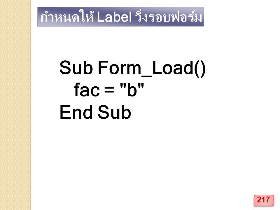 กำหนดให้ Label วิ่งรอบฟอร์ม