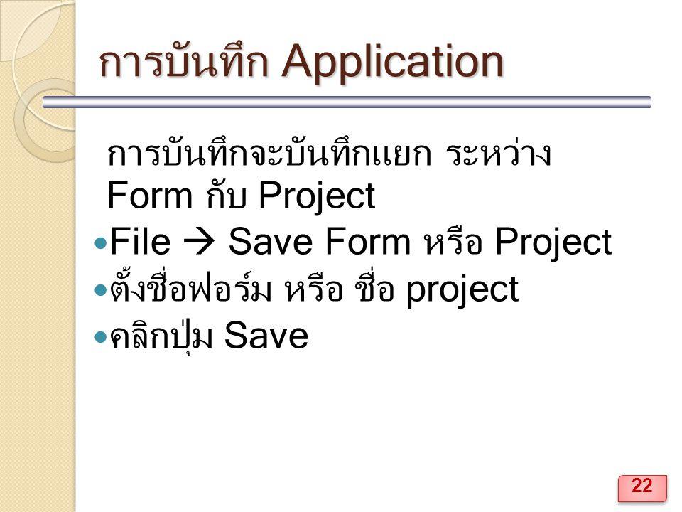 การบันทึก Application