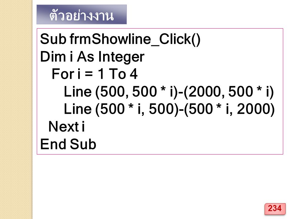 ตัวอย่างงาน Sub frmShowline_Click() Dim i As Integer. For i = 1 To 4. Line (500, 500 * i)-(2000, 500 * i)