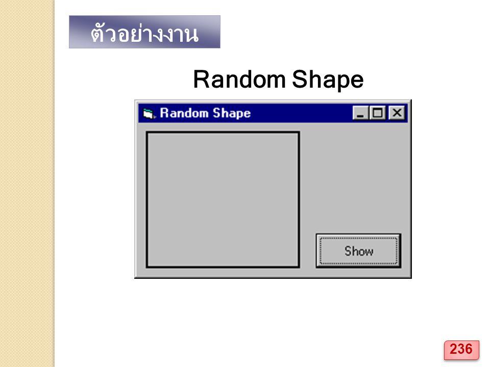 ตัวอย่างงาน Random Shape