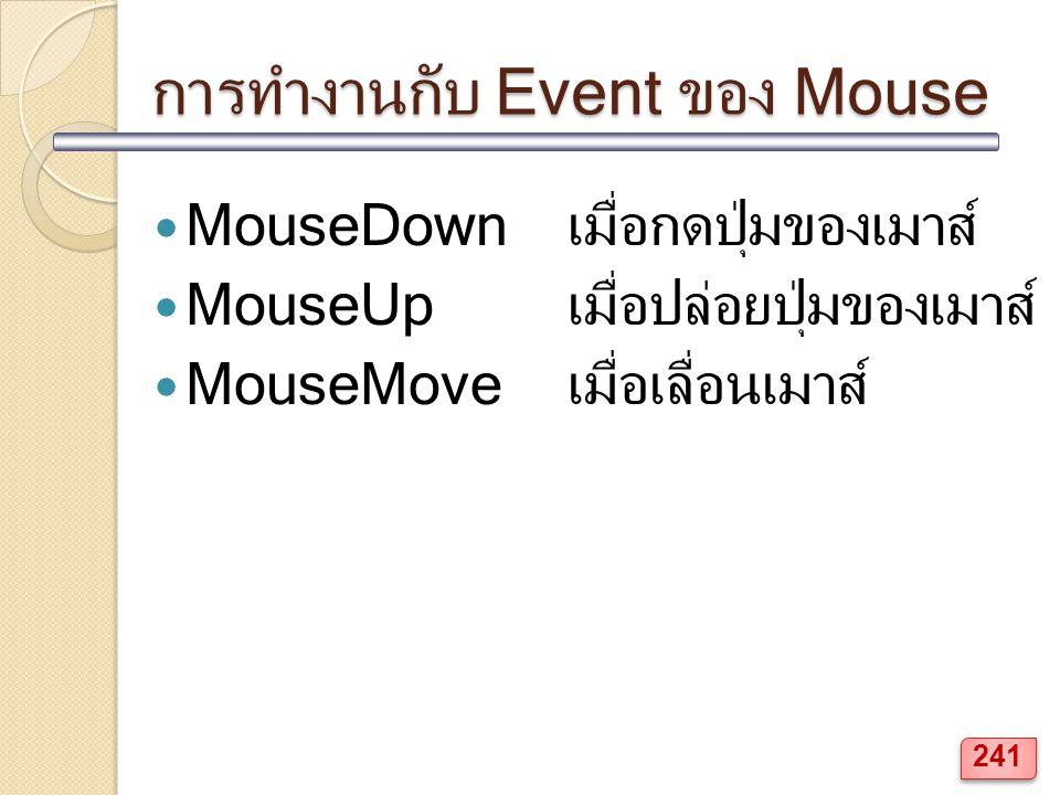 การทำงานกับ Event ของ Mouse