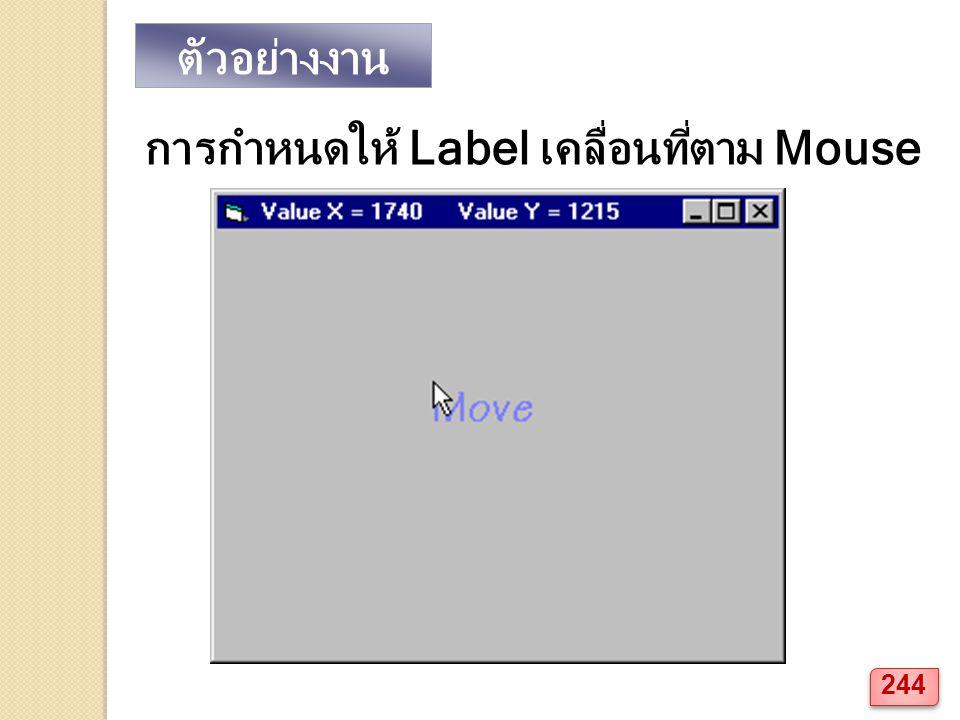 ตัวอย่างงาน การกำหนดให้ Label เคลื่อนที่ตาม Mouse