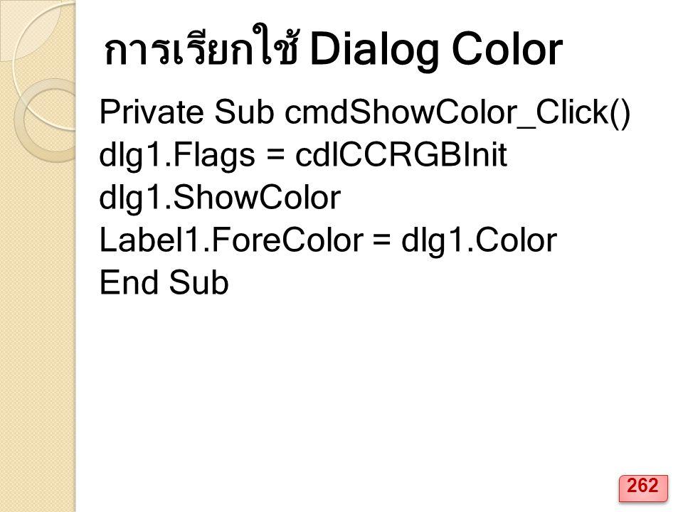 การเรียกใช้ Dialog Color