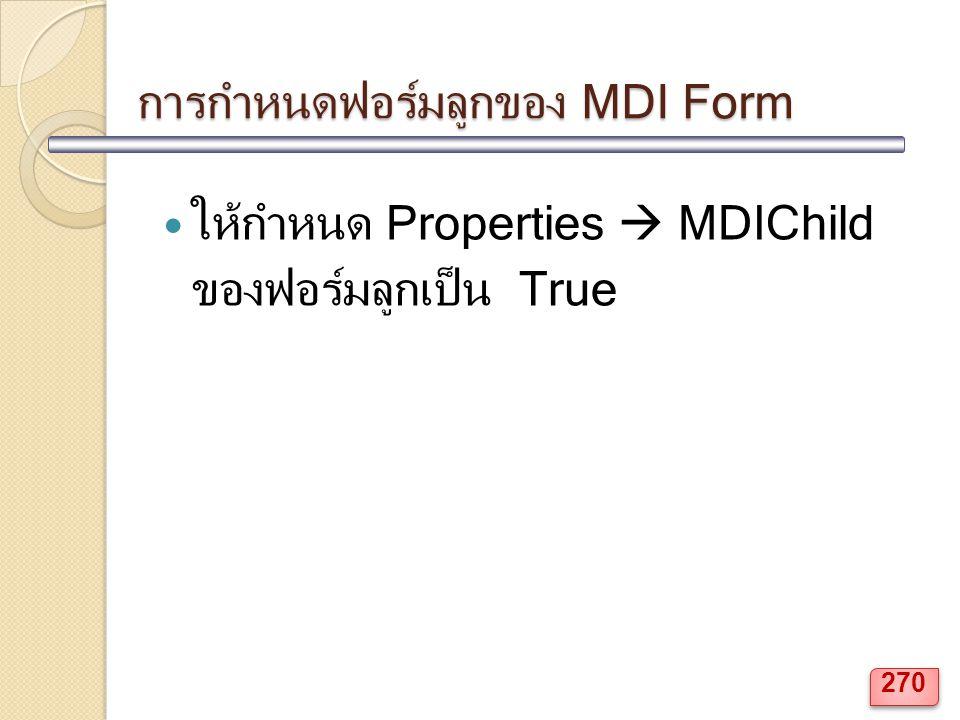 การกำหนดฟอร์มลูกของ MDI Form
