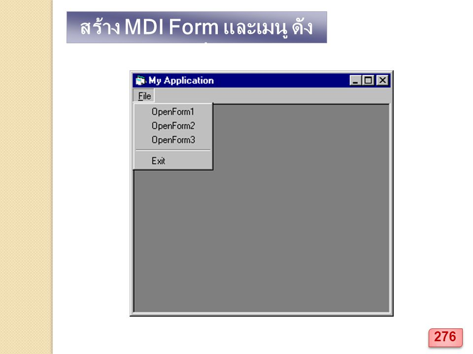 สร้าง MDI Form และเมนู ดังรูป