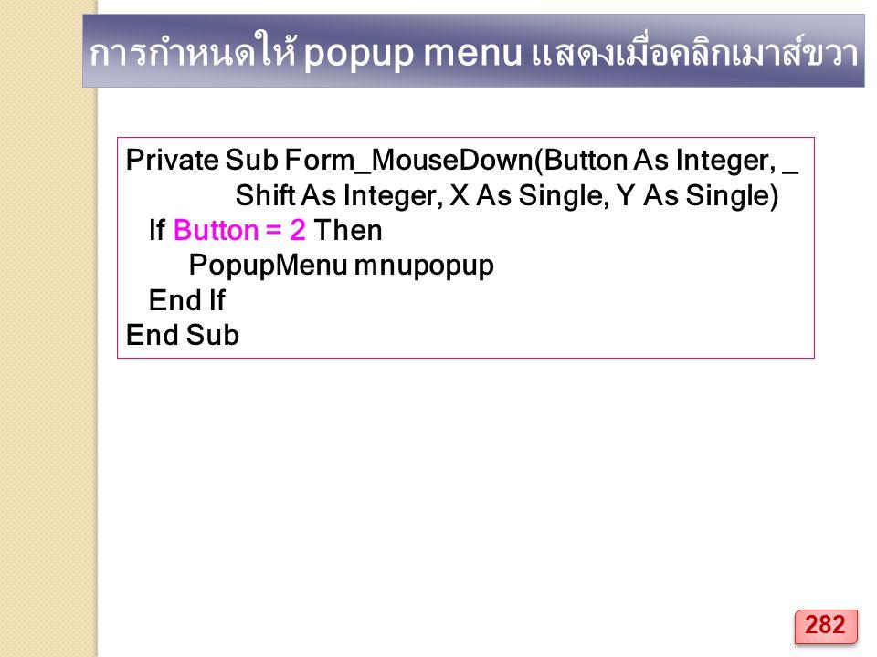 การกำหนดให้ popup menu แสดงเมื่อคลิกเมาส์ขวา