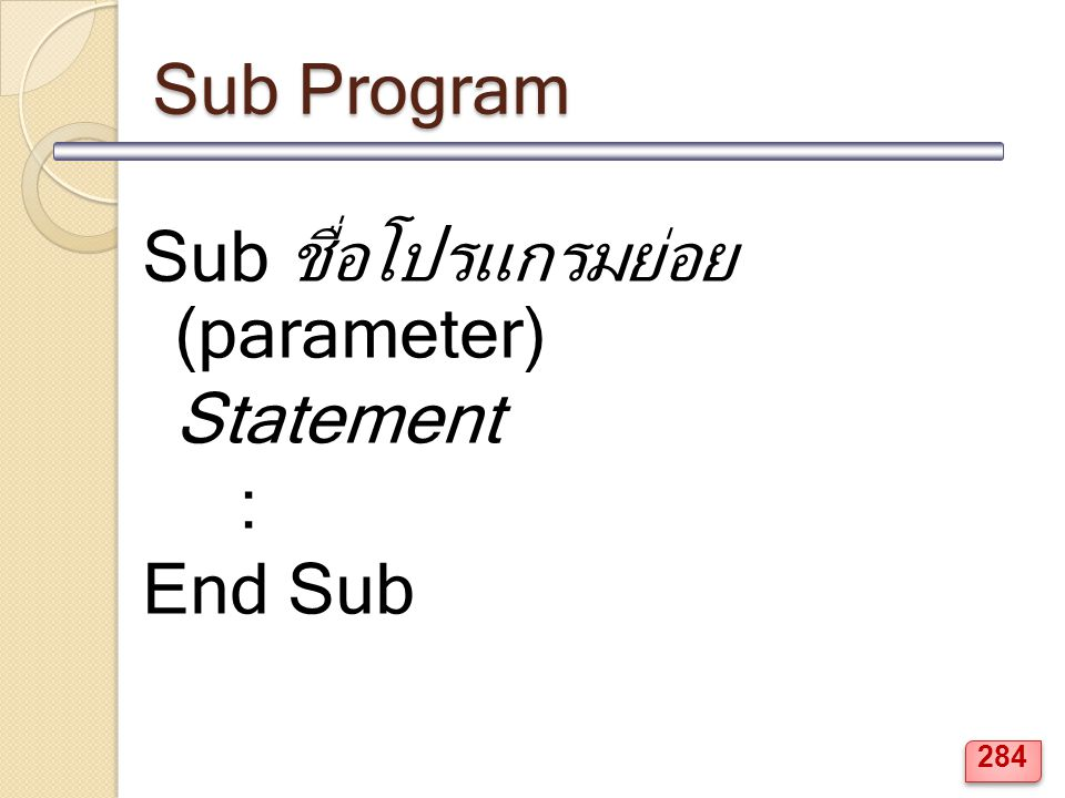 Sub Program Sub ชื่อโปรแกรมย่อย (parameter) Statement : End Sub