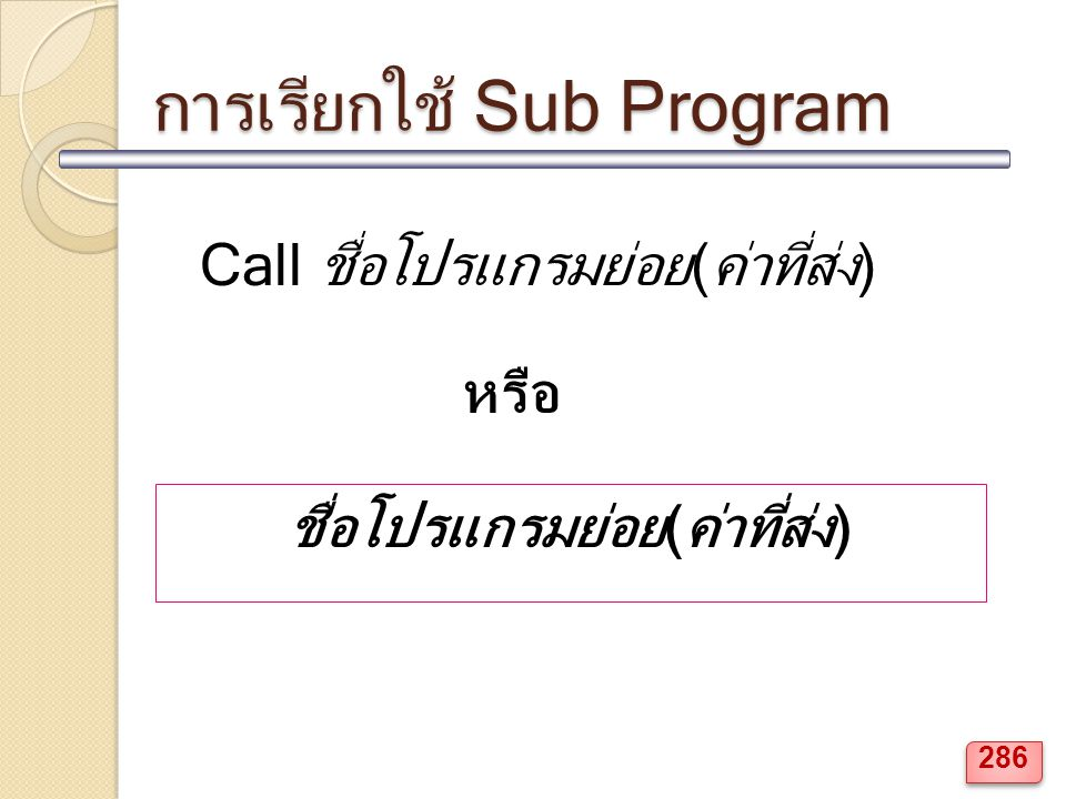 การเรียกใช้ Sub Program