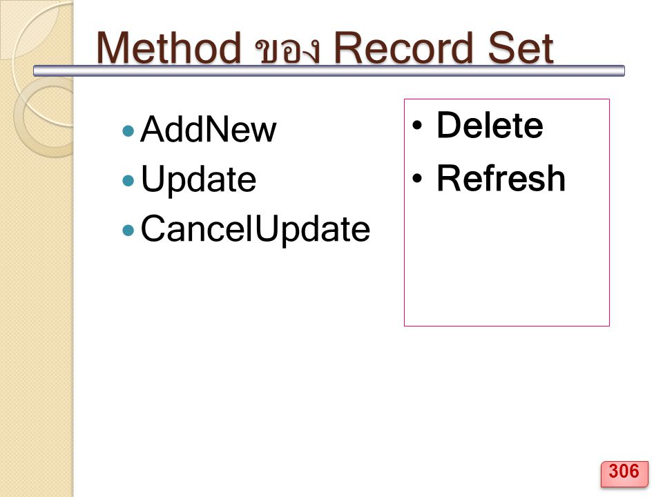 Method ของ Record Set AddNew Update CancelUpdate Delete Refresh