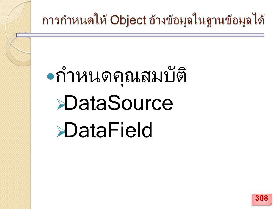 การกำหนดให้ Object อ้างข้อมูลในฐานข้อมูลได้