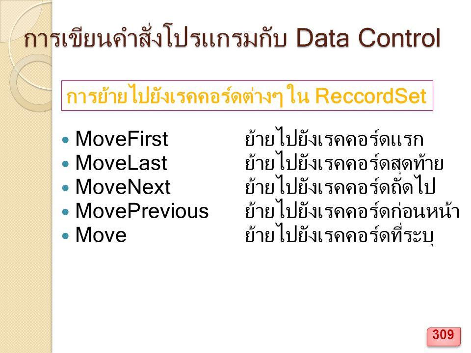 การเขียนคำสั่งโปรแกรมกับ Data Control