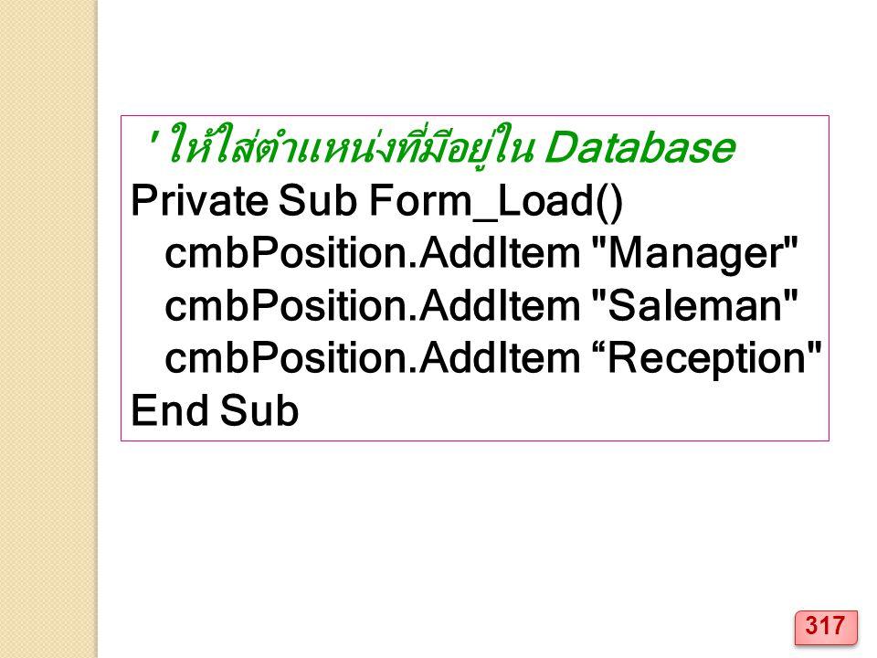 ให้ใส่ตำแหน่งที่มีอยู่ใน Database
