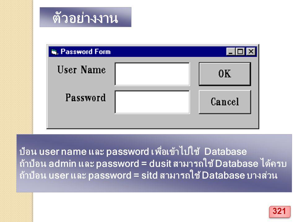 ตัวอย่างงาน ป้อน user name และ password เพื่อเข้าไปใช้ Database