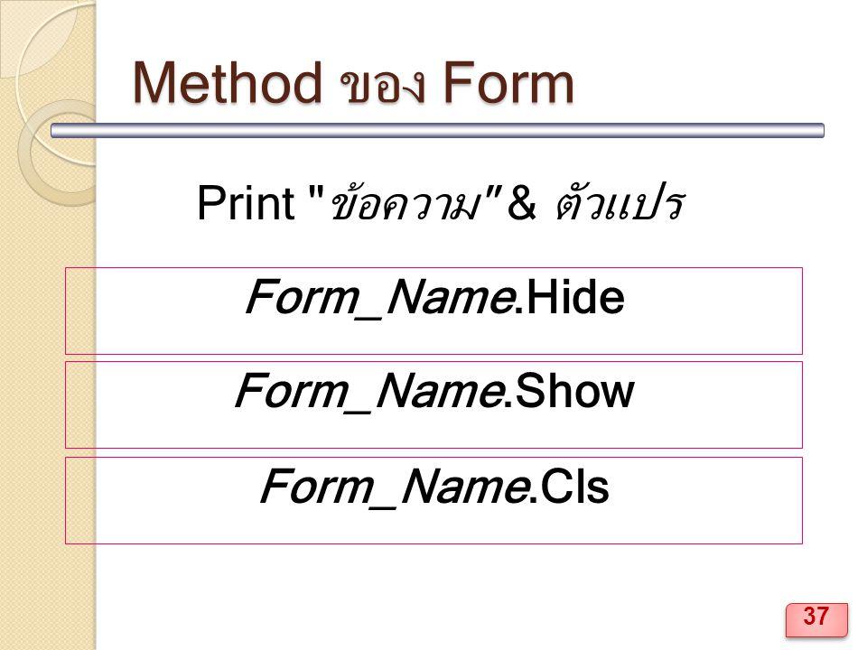 Method ของ Form Print ข้อความ & ตัวแปร Form_Name.Hide Form_Name.Show