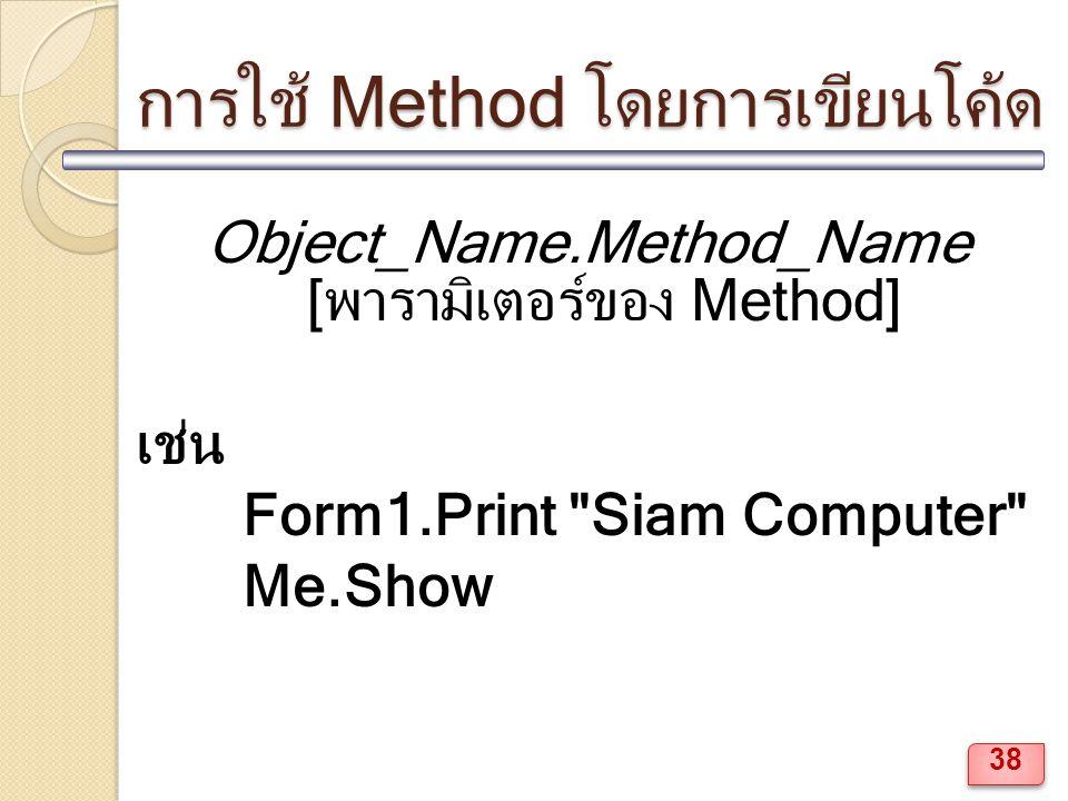 การใช้ Method โดยการเขียนโค้ด