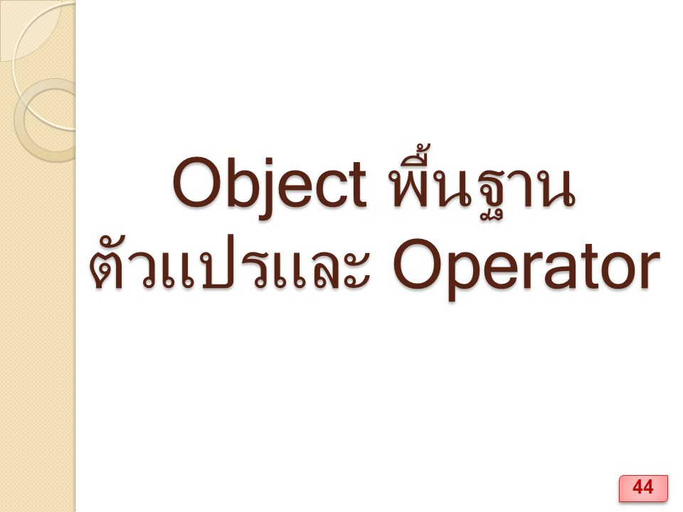 Object พื้นฐาน ตัวแปรและ Operator