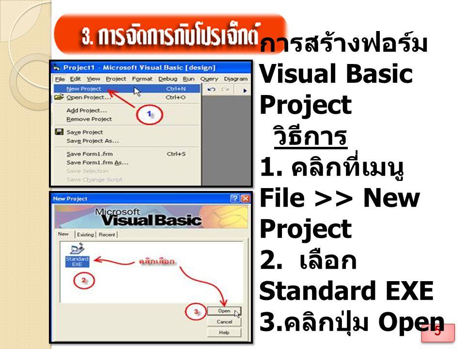 การสร้างฟอร์ม Visual Basic Project วิธีการ 1