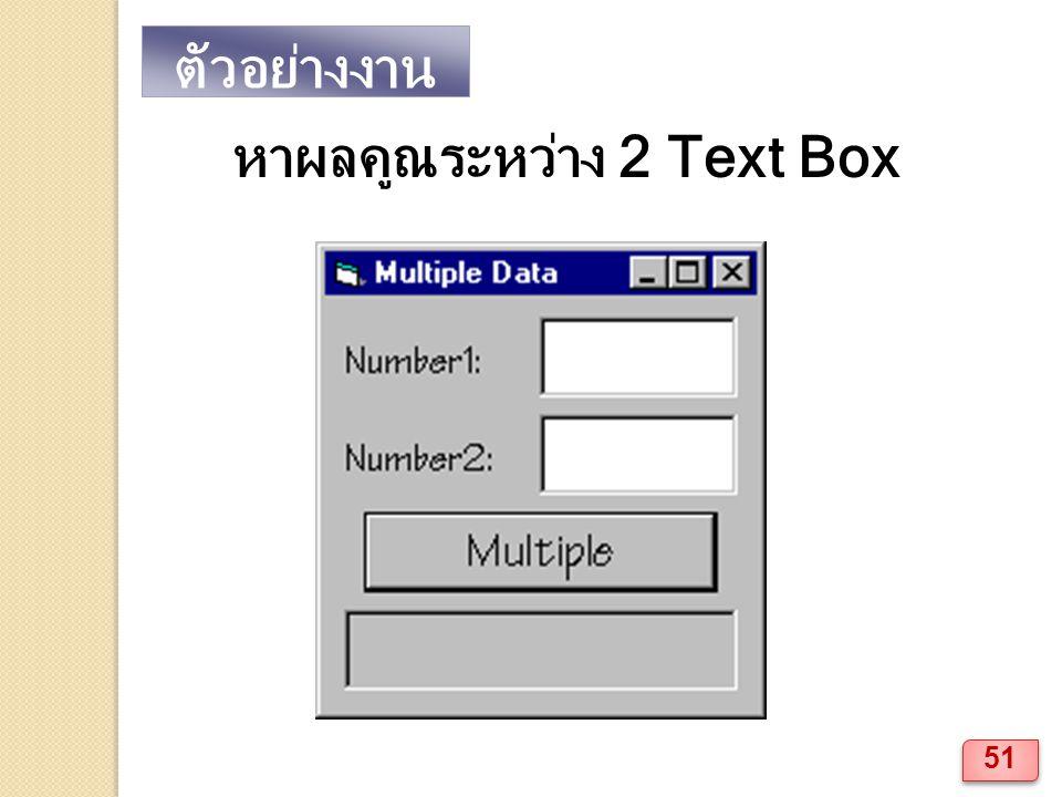 ตัวอย่างงาน หาผลคูณระหว่าง 2 Text Box