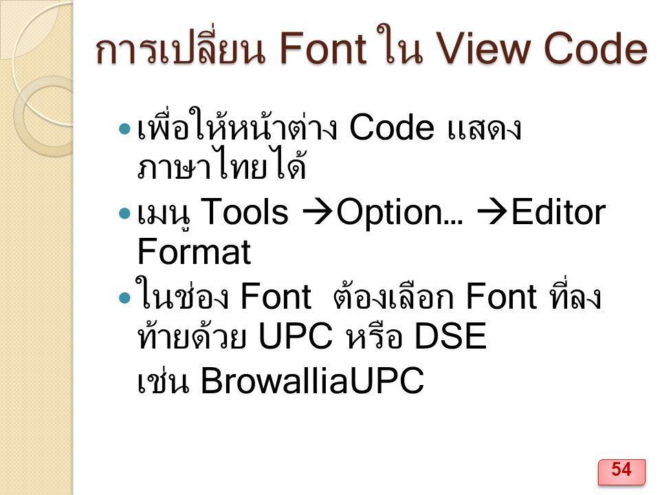 การเปลี่ยน Font ใน View Code