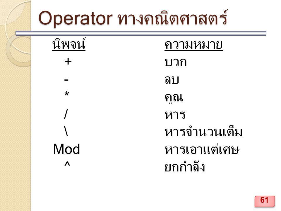 Operator ทางคณิตศาสตร์