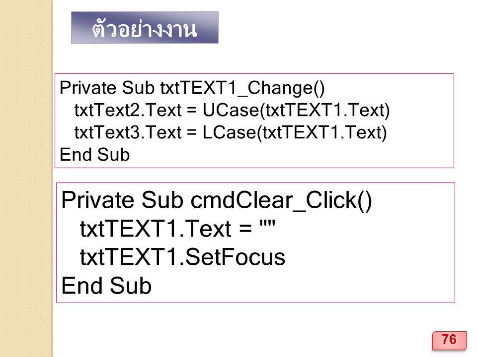 Private Sub cmdClear_Click() txtTEXT1.Text = txtTEXT1.SetFocus