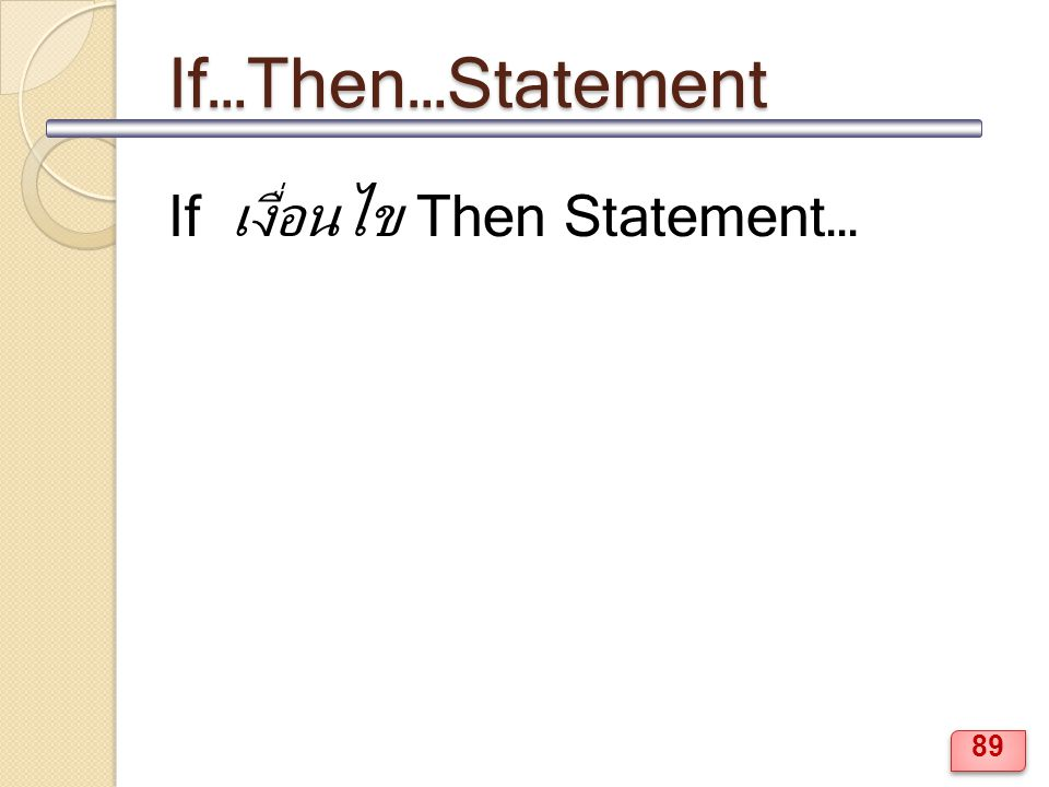 If…Then…Statement If เงื่อนไข Then Statement…