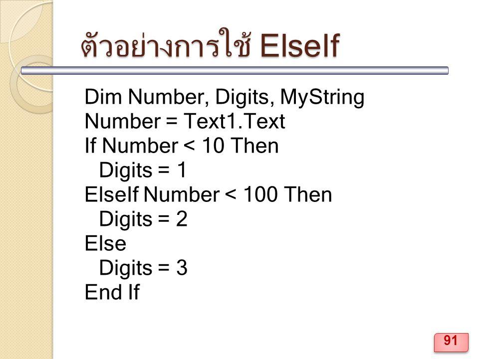 ตัวอย่างการใช้ ElseIf