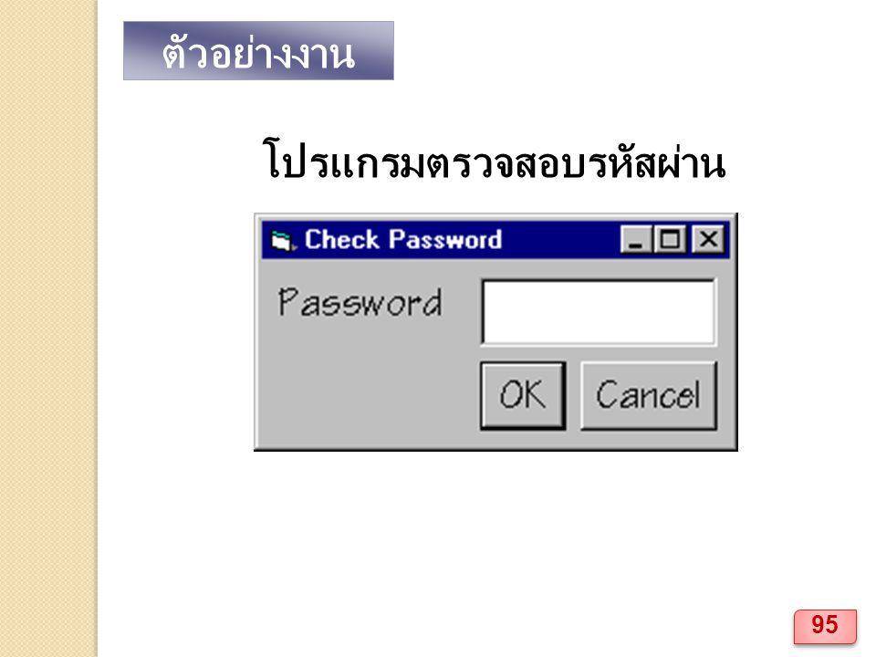 ตัวอย่างงาน โปรแกรมตรวจสอบรหัสผ่าน