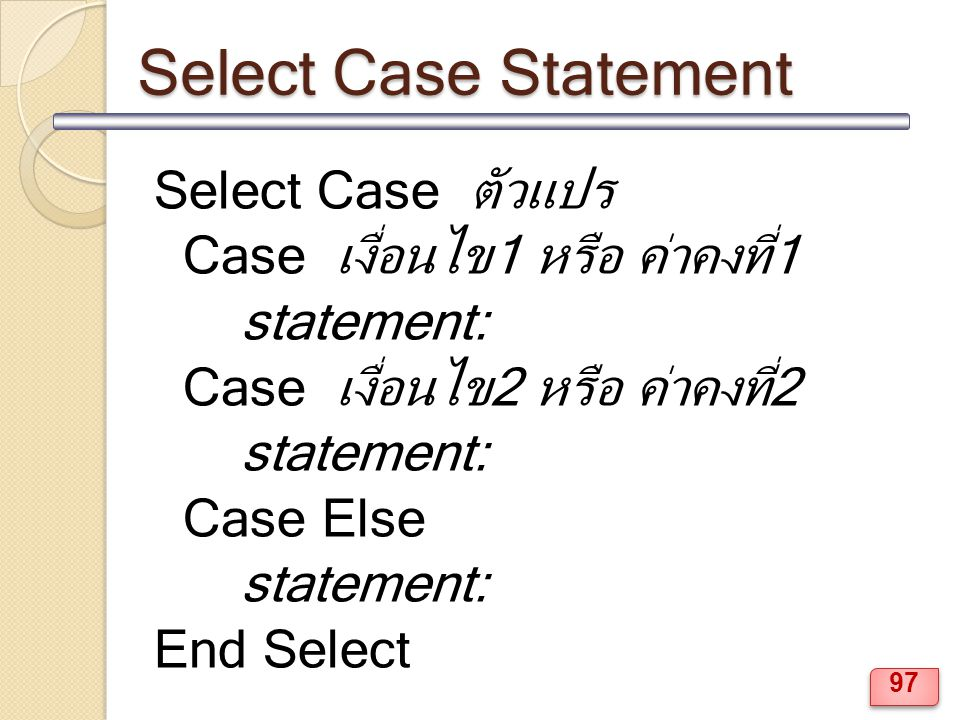 Select Case Statement Select Case ตัวแปร Case เงื่อนไข1 หรือ ค่าคงที่1 statement: Case เงื่อนไข2 หรือ ค่าคงที่2 Case Else End Select