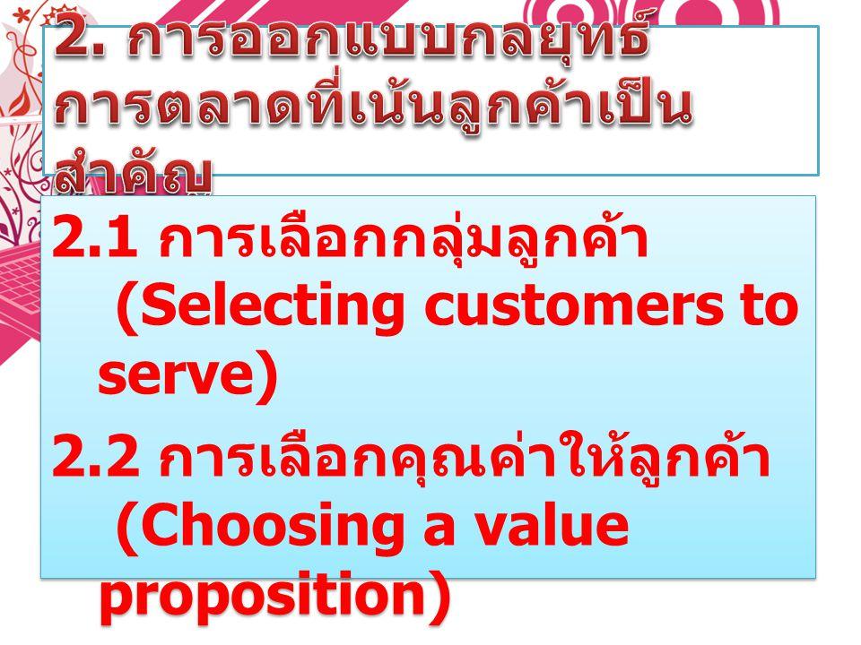 2. การออกแบบกลยุทธ์การตลาดที่เน้นลูกค้าเป็นสำคัญ