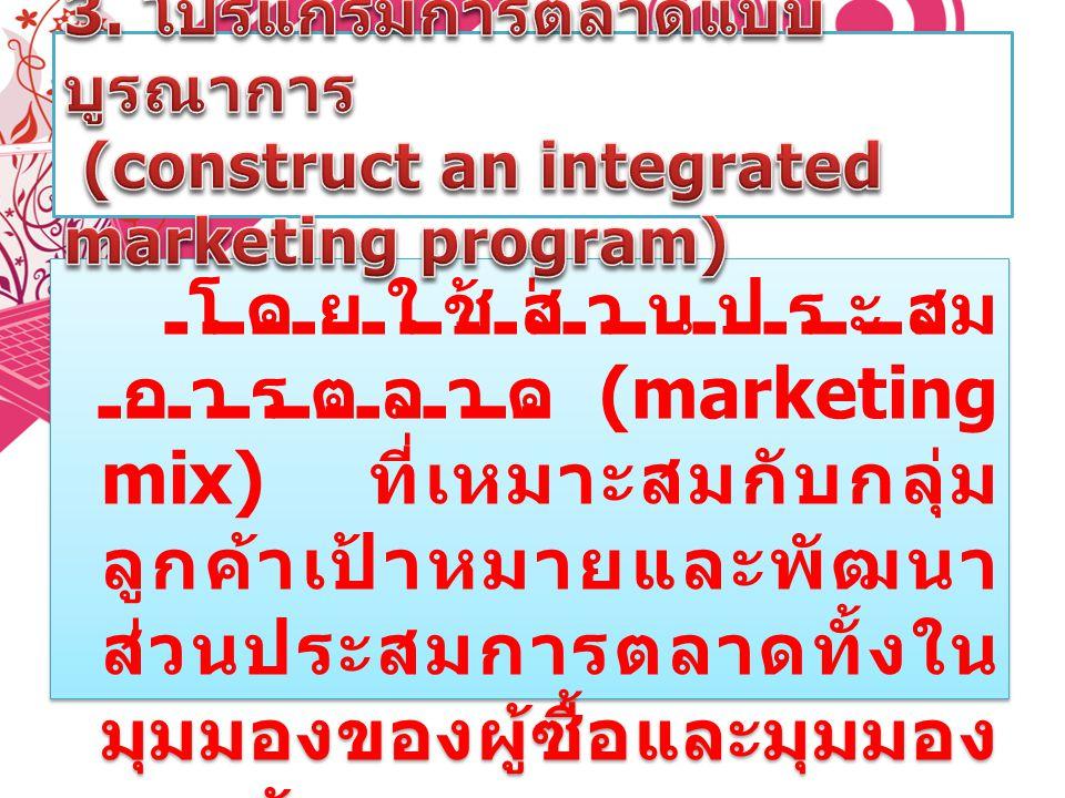 3. โปรแกรมการตลาดแบบบูรณาการ (construct an integrated marketing program)