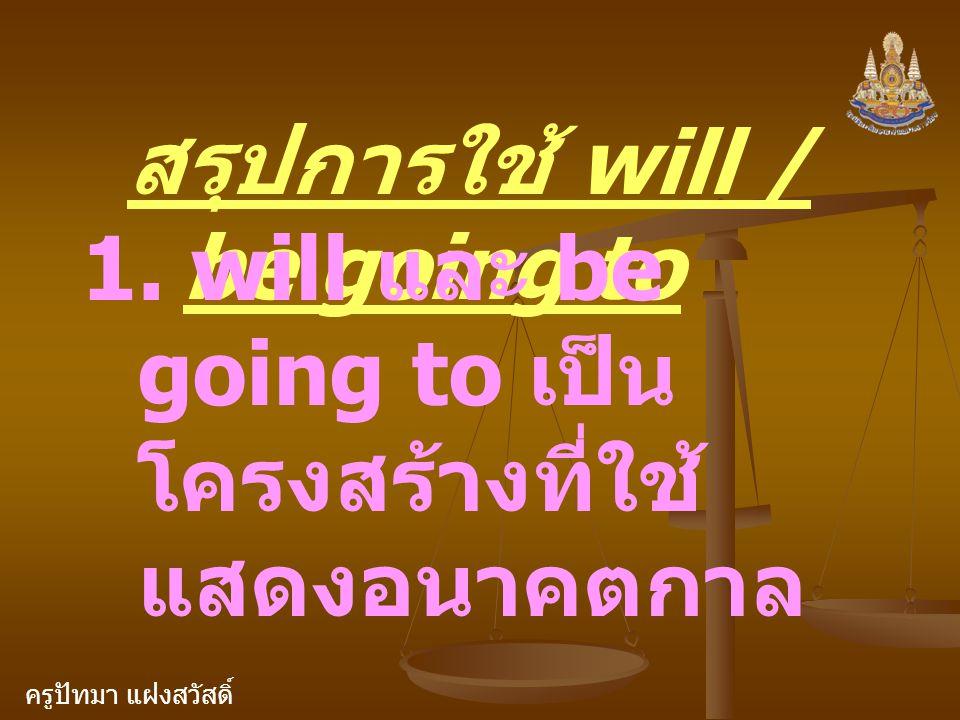 สรุปการใช้ will / be going to