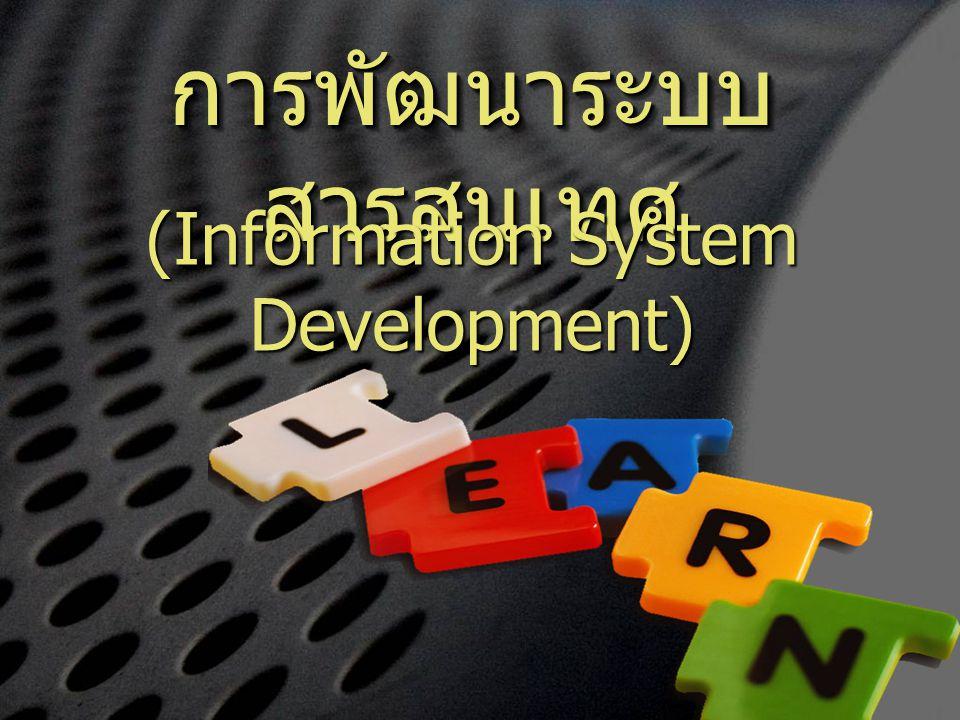 การพัฒนาระบบสารสนเทศ