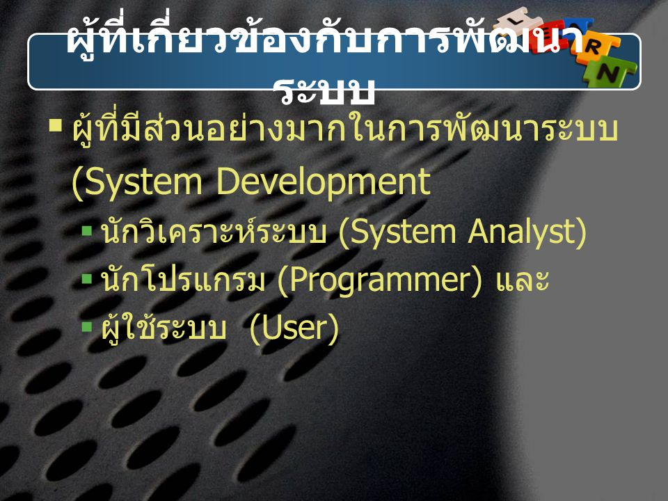 ผู้ที่เกี่ยวข้องกับการพัฒนาระบบ
