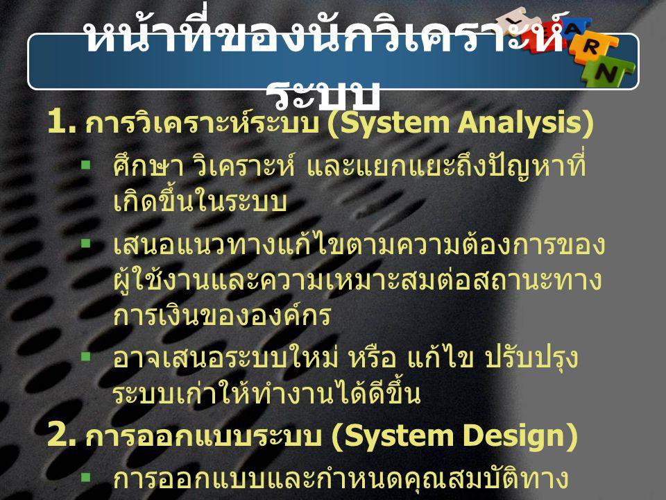 หน้าที่ของนักวิเคราะห์ระบบ