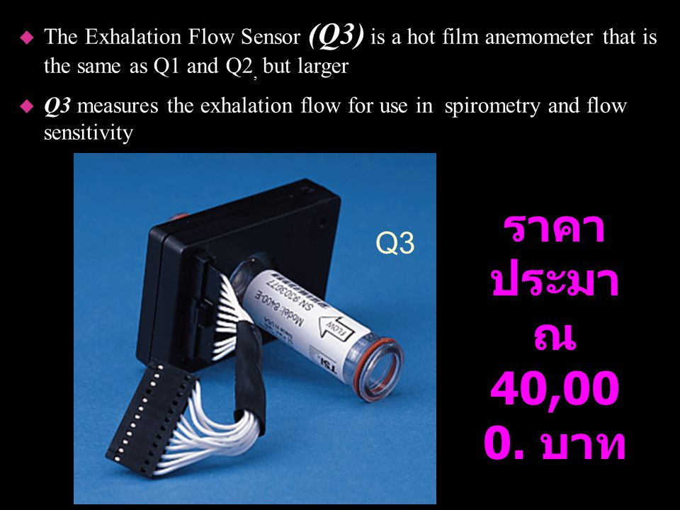 The Exhalation Flow Sensor (Q3) is a hot film anemometer that is the same as Q1 and Q2, but larger