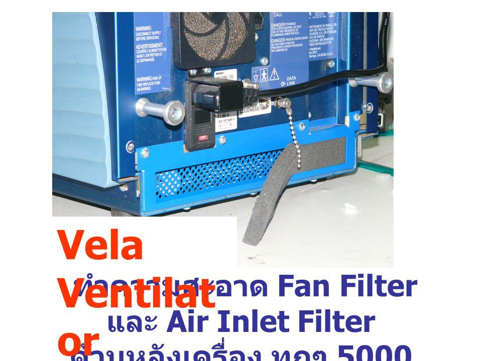 Vela Ventilator ทำความสะอาด Fan Filter และ Air Inlet Filter ด้านหลังเครื่อง ทุกๆ 5000 ชั่วโมง.