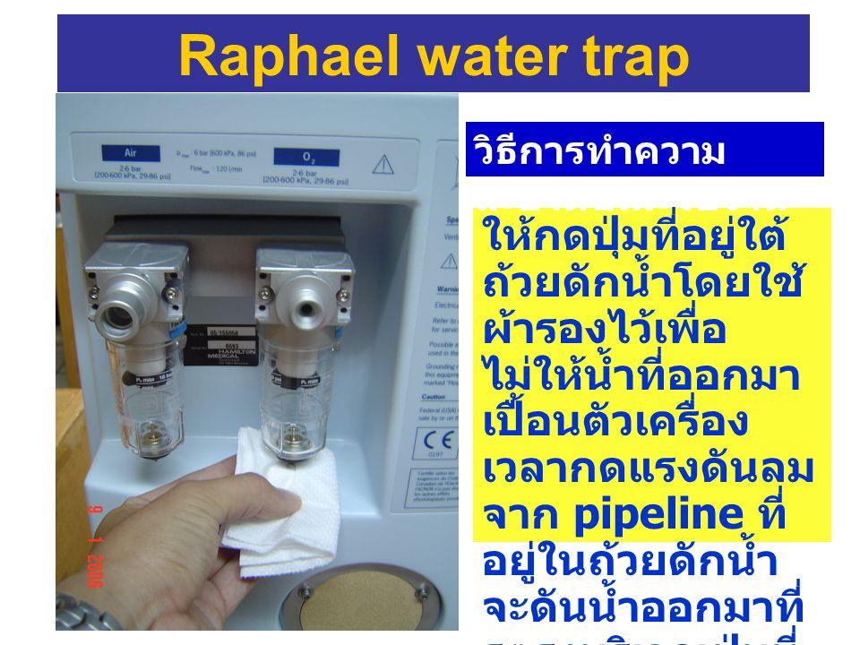 Raphael water trap วิธีการทำความสะอาดขณะใช้งาน.