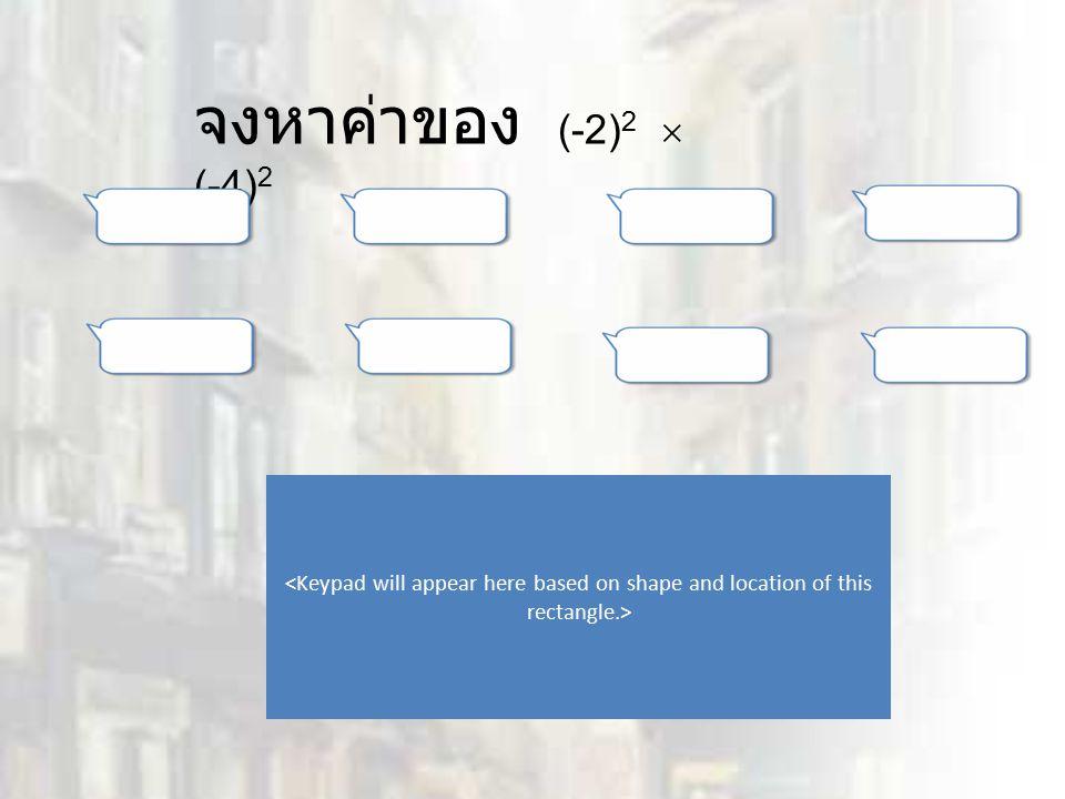 จงหาค่าของ (-2)2  (-4)2 <Keypad will appear here based on shape and location of this rectangle.>
