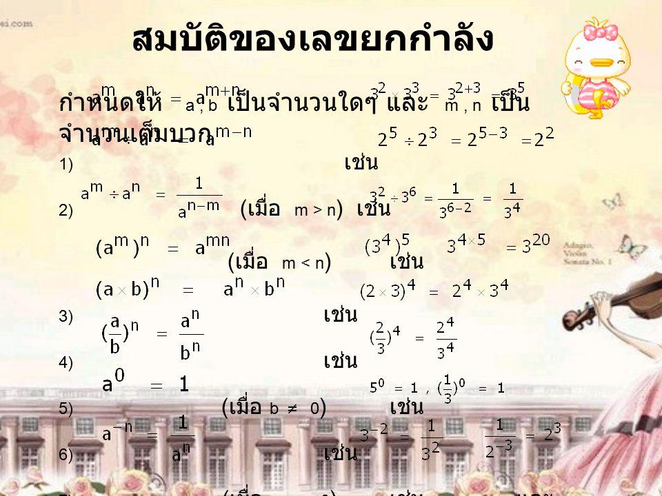 สมบัติของเลขยกกำลัง กำหนดให้ a , b เป็นจำนวนใดๆ และ m , n เป็นจำนวนเต็มบวก. 1) เช่น.