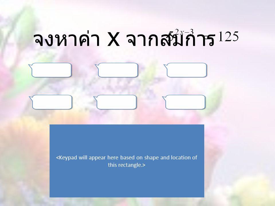 จงหาค่า x จากสมการ <Keypad will appear here based on shape and location of this rectangle.>