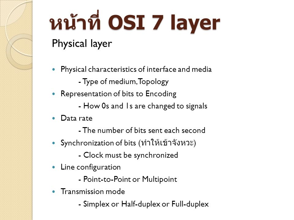 หน้าที่ OSI 7 layer Physical layer